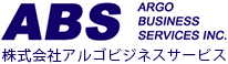 ABS ARGO BUSINESS SERVICES INC. 株式会社アルゴビジネスサービス